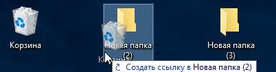 Новая папка корзины Windows 10