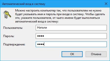 Как убрать пароль спящий режим виндовс 10