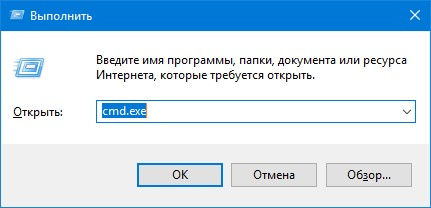 Командная строка cmd Windows 10