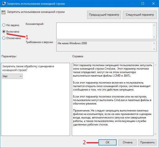 Чтобы вернуть командную строку в Windows 10 нужно в Редакторе локальной групповой политики изменить значение на отключено