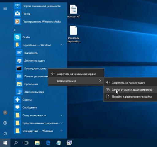 Если не работает командная строка Windows 10 то потребуется установочный диск