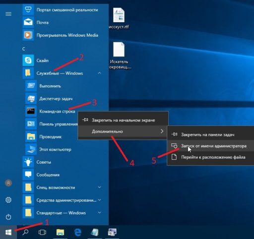 Где найти командную строку в Windows 10