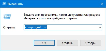 Диспетчер устройств Windows 10 горячие клавиши