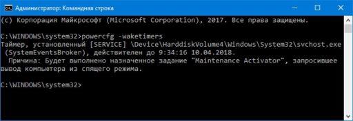 Ноутбук выходит из спящего режима Windows 10