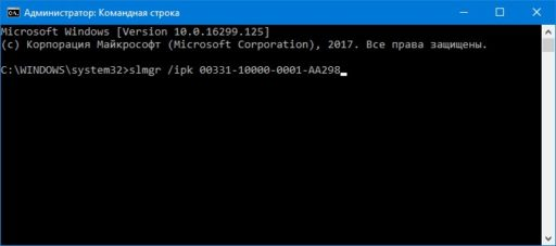 Активация Windows 10 из командной строки производится двумя командами