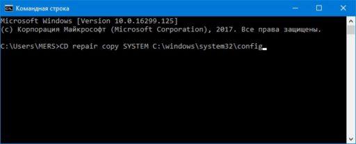 Восстановление Windows 10 командная строка