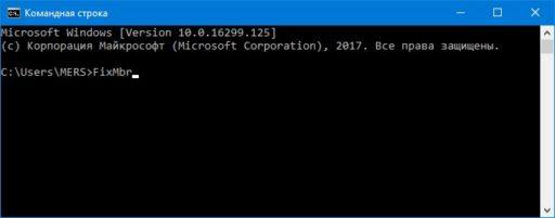 Восстановить Windows 10 командная строка