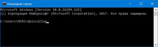 Открыть в Windows 10 параметры через командную строку можно специальной командой