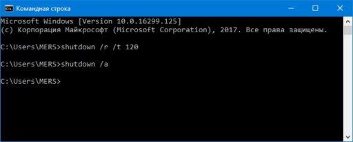 Перезагрузка через командную строку Windows 10 делается только от имени администратора