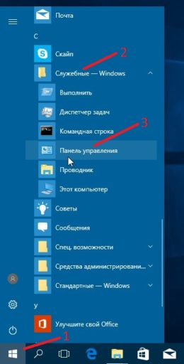 Выключение спящего режима Windows 10