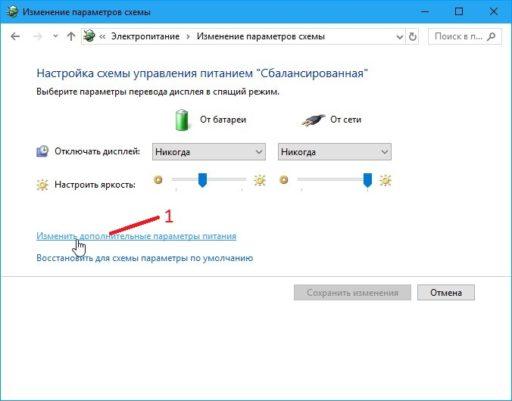 Как изменить спящий режим в Windows 10