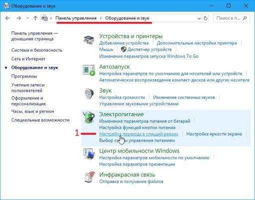 По умолчанию установлен автоматический спящий режим Windows 10