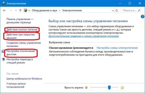 Гибридный спящий режим Windows 10 что это