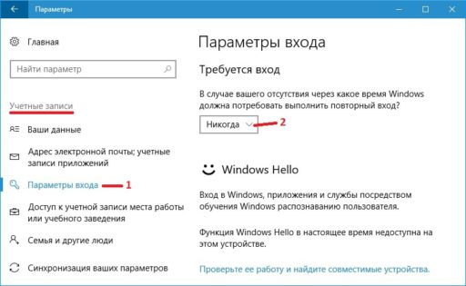 Пароль спящий режим Windows 10