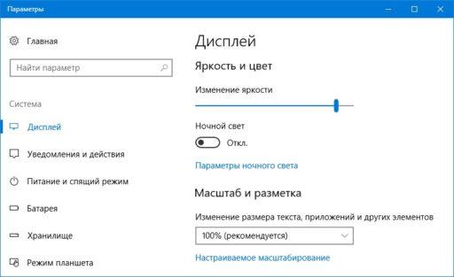 Свойства панели задач и меню Windows 10
