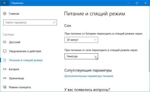 Windows 10 не работает сон