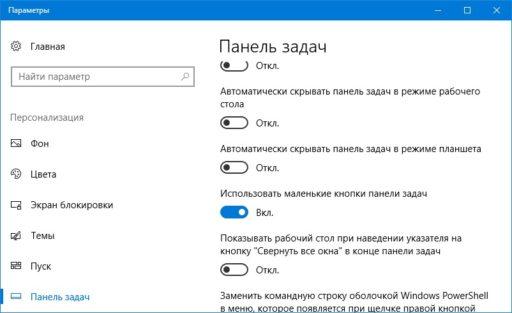 Делаем маленькими элементы панели задач Windows 10