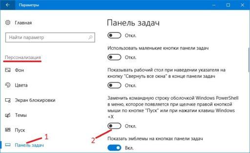 Командная строка горячие клавиши Windows 10