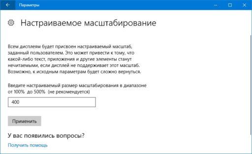 Панель настроек Windows 10