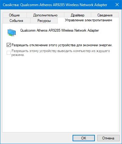 Windows 10 уходит в спящий режим
