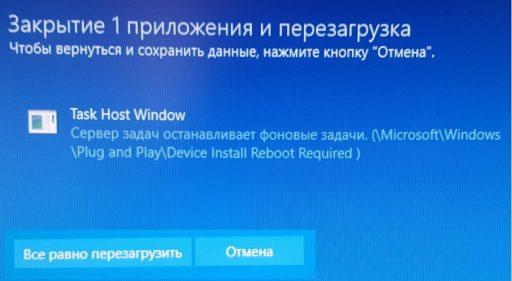 Task Host Windows 10 тормозит выключение компьютера