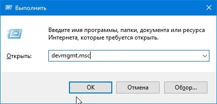 Как запустить диспетчер устройств Windows 10