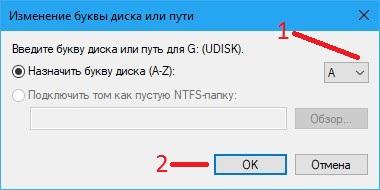 Назначить букву диска Windows 10