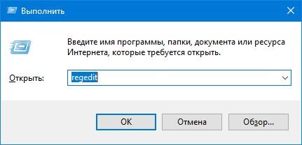 Какая команда запускает редактор реестра виндовс 10