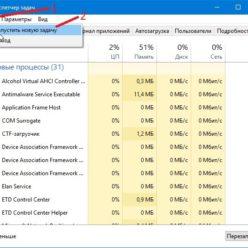 Почему пропал рабочий стол на Windows 10