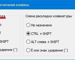 Сменить сочетание клавиш Windows 10 смена языка