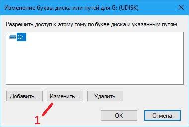 Виндовс 10 переименовать диски