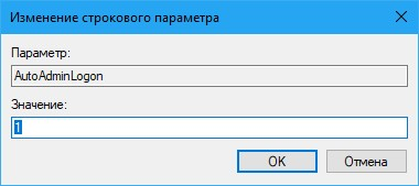 В Windows 10 автоматический вход последнего пользователя можно настроить в Редакторе реестра