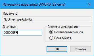 Как флешку убрать из автозагрузки Windows 10