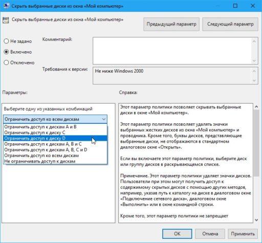 Как скрыть зарезервированный диск Windows 10