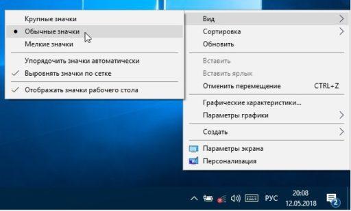 Уменьшить значки на рабочем столе Windows 10