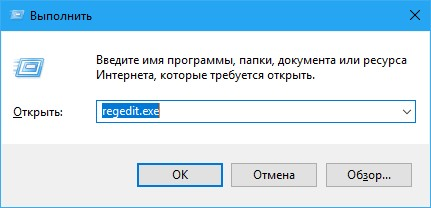 Автозагрузка Windows 10 команда