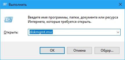 Как зайти управление дисками Windows 10