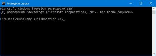 Производить в Windows 10 восстановление системы из командной строки нужно от имени администратора