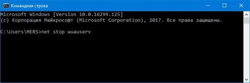 Как отключить обновление Windows 10 командная строка