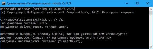 Будет произведена проверка диска при загрузке Windows 10