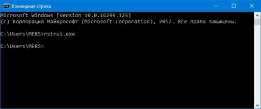 Производим сброс Windows 10 через командную строку до предыдущей версии