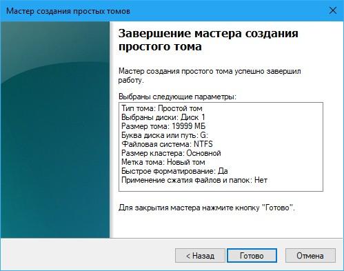 Как разбить SSD Windows 10