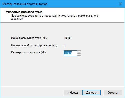 Как переразбить жесткий диск Windows 10
