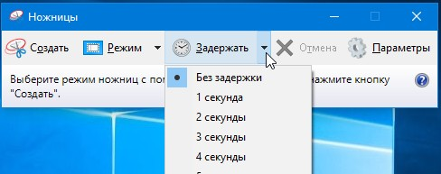Скриншот Windows 10 программа