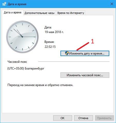 Как поменять время на компьютере Windows 10