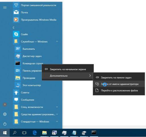 Как в Windows 10 отключить проверку диска