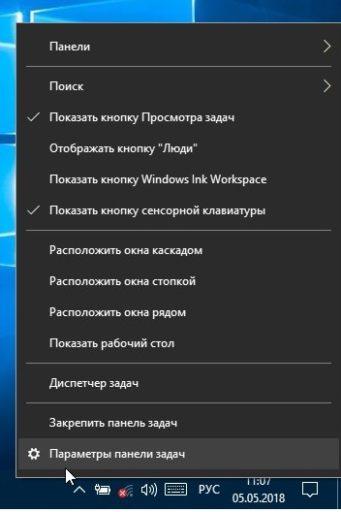 Пропал английский язык в Windows 10