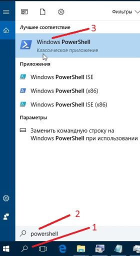 В Windows 10 где Powershell