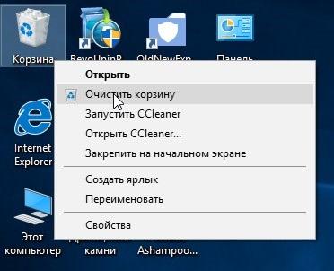 Очистка корзины Windows 10