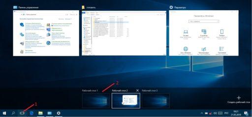 Windows 10 быстрое переключение рабочих столов